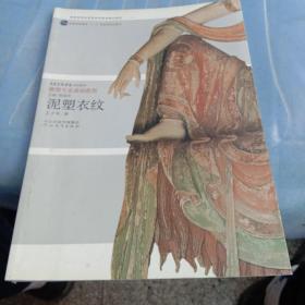 中央美术学院规划教材雕塑基础教程·普通高等教育十一五国家级规划教材:泥塑衣纹