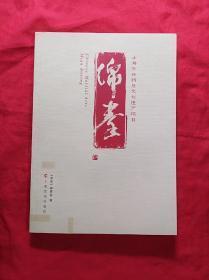 绵拳(16开、2013年1版1印)