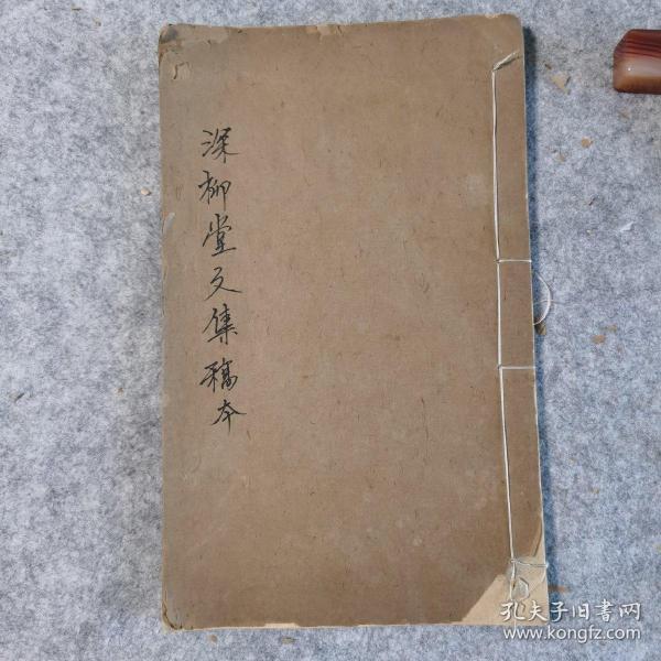 深柳堂文集 稿本一冊全