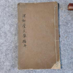 深柳堂文集 稿本一册全