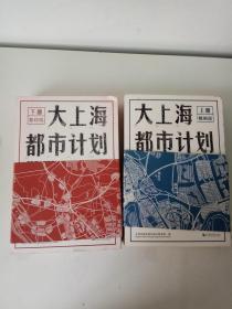 大上海都市计划-上册整编版-下册影印版(上下全2册)