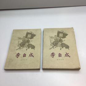 李自成 第一卷1963年一版一印 上下全二册  (彩色插图) 【一版一印 正版现货   多图拍摄 看图下单】