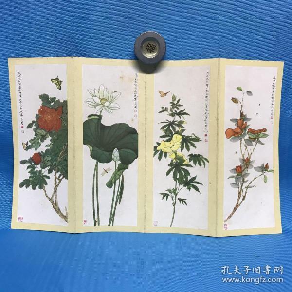 1963年 恭贺新禧 四季花 天津美术出版社