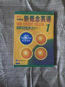 新概念英语1:英语初阶   教材一本书  新的包邮的