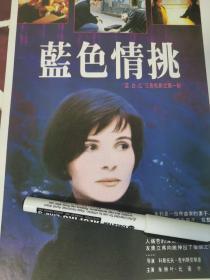 电影广告彩页 蓝色情挑 朱丽叶.比诺什  16开 1张1面