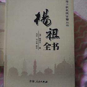 杨祖全书 纲常 杨保元