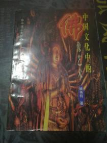 中国文化中的佛像艺术