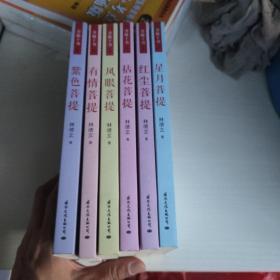 林清玄经典散文菩提十书(有六册)