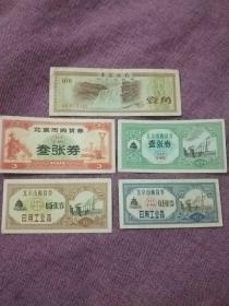 北京市购货卷(四张)+外汇兑换卷-旧书中发现的