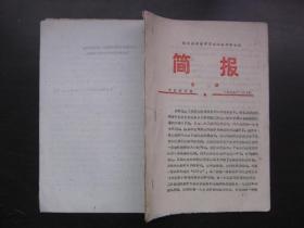 定襄县农业学大寨四级干部会议《简报》第一至八期全