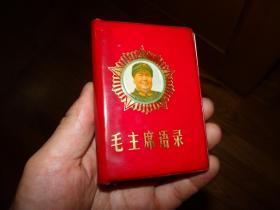 毛主席语录【贵州版】100开