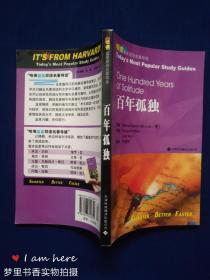 百年孤独:哈佛蓝星双语名著导读