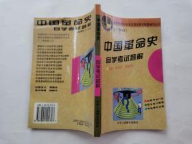 中国革命史-自学考试题解(高等教育自学考试指定教材配套辅导丛书)1996年1版1999年6印.大32开