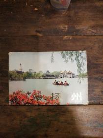 扬州 1978年 明信片 11张