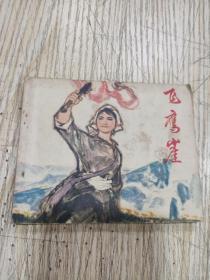 连环画《飞鹰崖 》75年1印