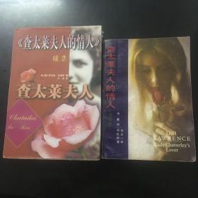 正版现货 全译本 绕述一1936年翻译《查太莱夫人的情人》全1册 32开【私藏】1986年12月1版1印【该作因大量情爱描写在英美及中国被长期禁止发行】本书是英国作家劳伦斯创作的最后一部长篇小说 《查太莱夫人的情人》续集 查太莱夫人 两本合售