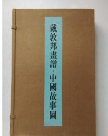 戴敦邦画谱 中国故事图