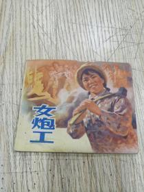 连环画《女炮工 》73年1印