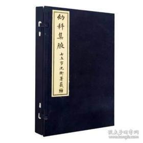 幼科集腋(16开线装 全一函一册)