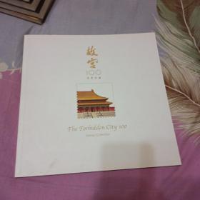 故宫100邮票珍藏