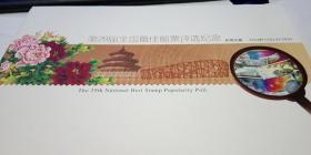 第29届全国最佳邮票评选纪念邮册