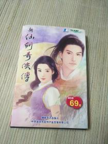 新仙剑奇侠传(4CD)游戏光盘