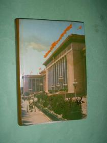 国宴菜谱集锦(精装本带护封,84年版印,非馆藏,品见描述)