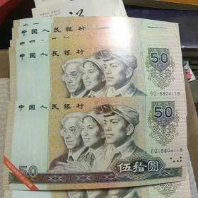 中国人民银行伍拾元,票样,中国印钞造币公司赠,长29X宽14cm