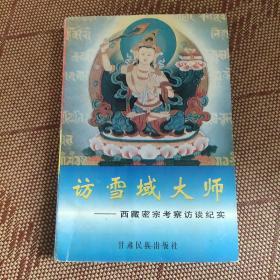 访雪域大师 西藏密宗考察访谈纪实