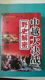 中越大决战野史解密