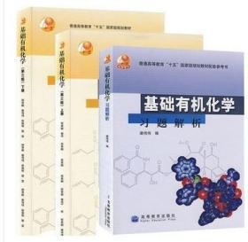 基础有机化学 邢其毅 第三版 上册 下册 习题解析 3本一套