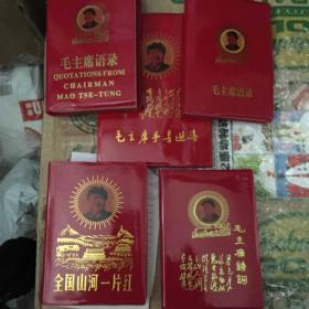 红色文献(包括全国山河一片红、毛主席诗词、毛主席语录、毛主席语录〔中、英〕、毛主席手书选集5本合售)