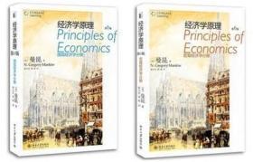 曼昆 经济学原理 曼昆 第六版6版 微观 宏观 2本一套