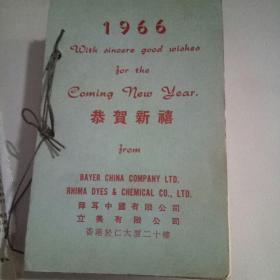 1966年恭贺新禧日历
