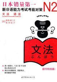 新日语能力考试考前对策N2语法 (日)佐佐木仁子 世界图