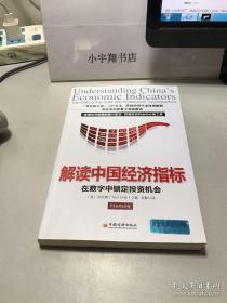 解读中国经济指标