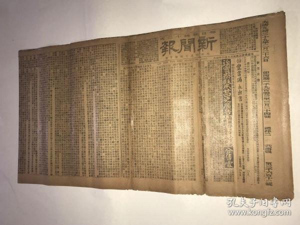 清代老报纸 光绪29年 2月 26日 《新闻报》 第 3612号  两大张  110*60 cm