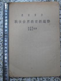 戰后世界教育新趨勢(教育叢書)民國原版 缺封面封底版權