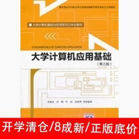大学计算机应用基础-第三3版尤晓东中国人民大学出版社9787300