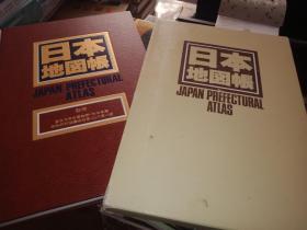 日本地图帐(日文原版。扉页有购者一小圆名章。函套9品,书95品)
