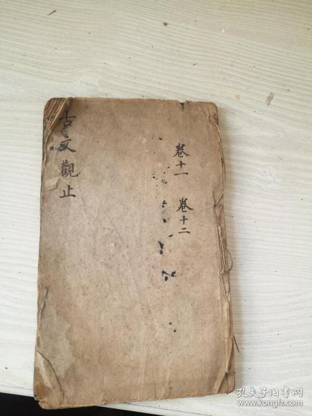 古文观止卷十一卷十二合订厚本,带古人眉批,书法漂亮