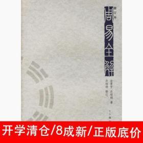周易全解修订本金景芳吕绍纲上海古籍出版社9787532539413