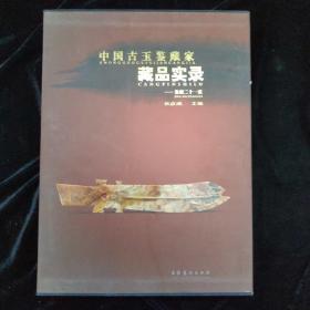 中国古玉鉴藏家藏品实录:鉴藏二十一家  (16开精装,有函套·原定价320元)  接近全新