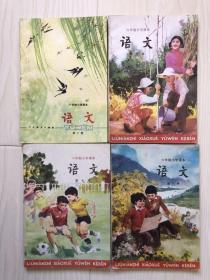 六年制小学课本 语文 试用本(第二、六、七、八册)4本合售 【没用过】