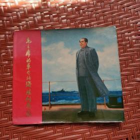 精美大文革画册《毛主席的革命路线胜利万岁》内有多副林彪照(保老保真)——中国人民解放军海军美术工作者集体创作——(位置:铁柜12號)