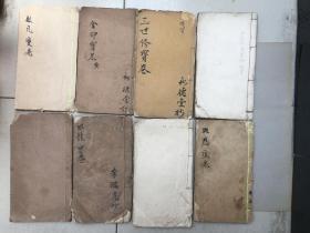 少见  晚晴民国  毛笔精抄本【宝卷】9册全