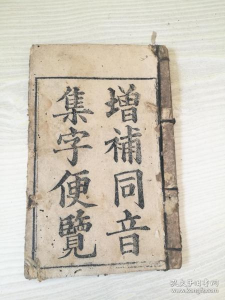 增补同音集字便览一册,前面有清代历朝皇帝避讳