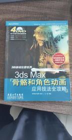 3D游戏狂想世界:3ds Max骨骼和角色动画应用技法全攻略(全彩) 无光盘
