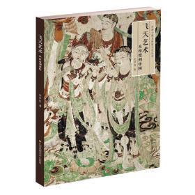 丝绸之路与敦煌文化丛书-飞天艺术:从印度到中国 赵声良 江苏美术出版社 正版书籍