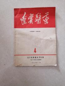辽宁医药1970年11月第4期